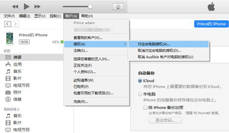 换apple id
