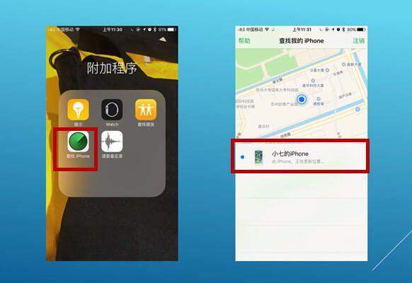 追踪iPhone