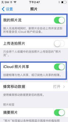iCloud照片共享