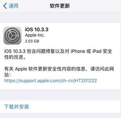 iOS 10.3.3升级