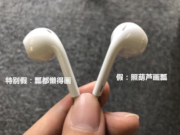 真假耳机气孔对比