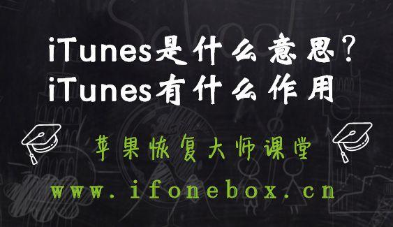 iTunes是什么意思