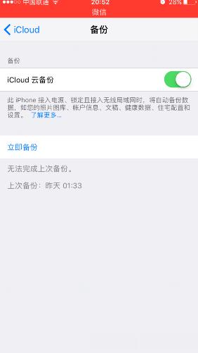 iCloud云备份