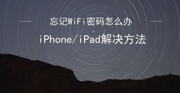忘记WiFi密码怎么办