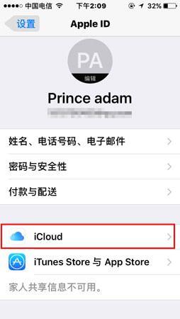 点击【iCloud】