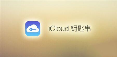 iCloud钥匙串是什么