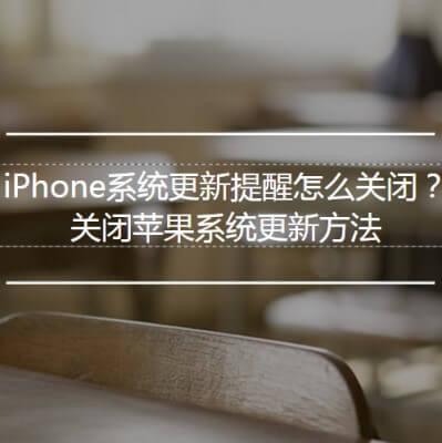 iPhone系统更新提醒怎么关闭