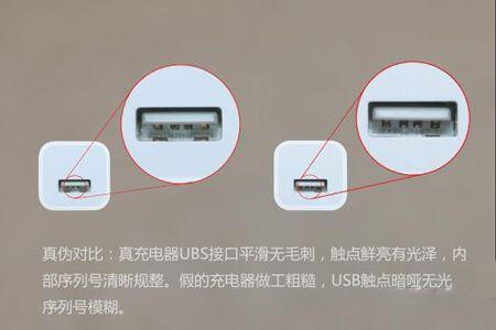 苹果充电器鉴别的方法