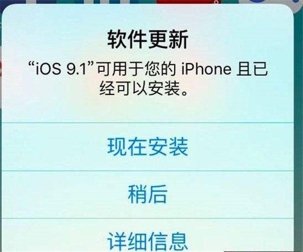 iOS系统升级