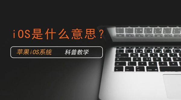 iOS是什么