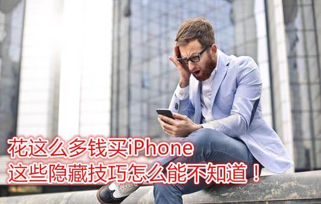 iphone技巧