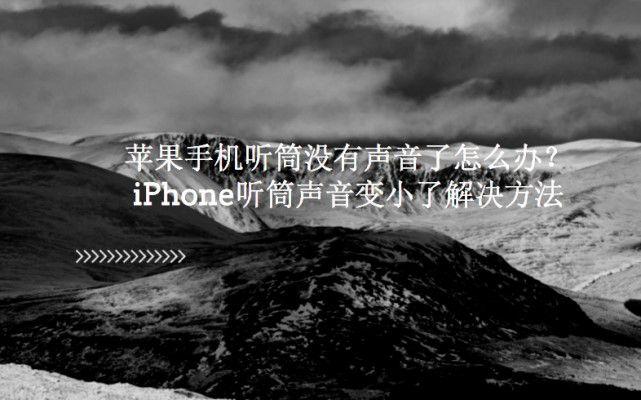 苹果手机听筒没有声音