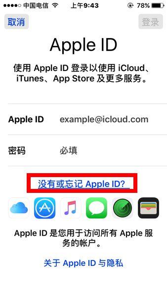 没有或忘记Apple ID