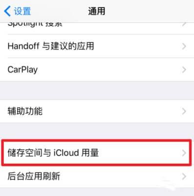 存储空间与iCloud用量