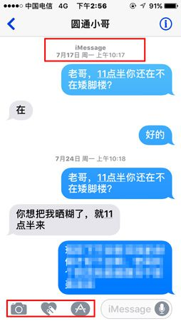 iMessage短信