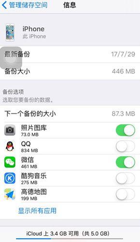 iCloud备份数据