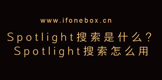 Spotlight搜索是什么