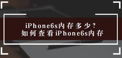 iPhone6s内存