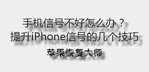 手机信号不好