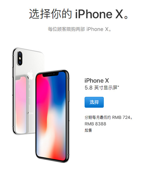 iPhone X上市时间
