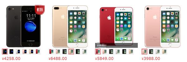 iPhone 7价格