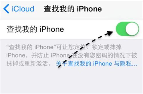 关闭查找我的iPhone