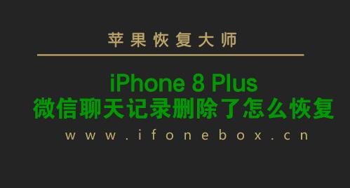 iPhone 8 Plus微信聊天记录删除了怎么恢复