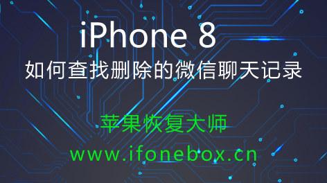 iPhone 8如何查找删除的微信聊天记录