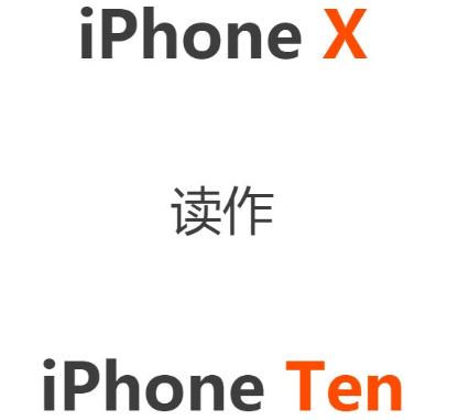 iPhone X怎么读