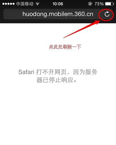 Safari打不开网页怎么办