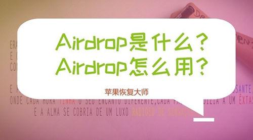 Airdrop是什么