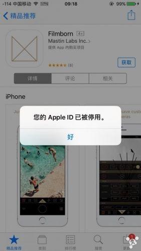 苹果id被停用怎么回事