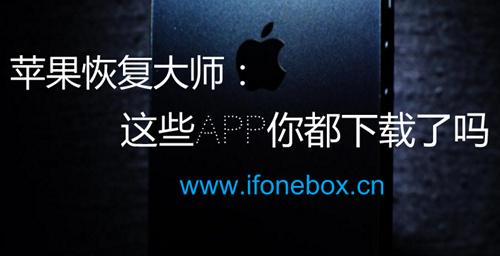 苹果应用商店