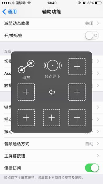 Assistive Touch手势