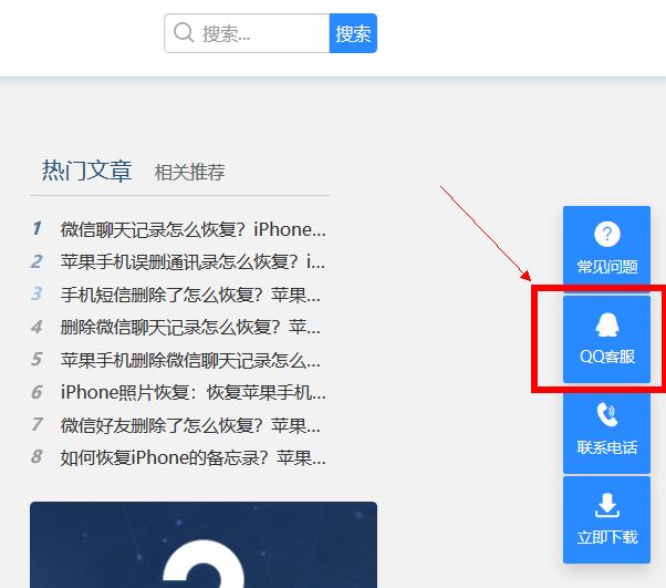 苹果恢复大师扫描设备失败:【错误代码02】怎么解决