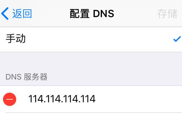 配置DNS
