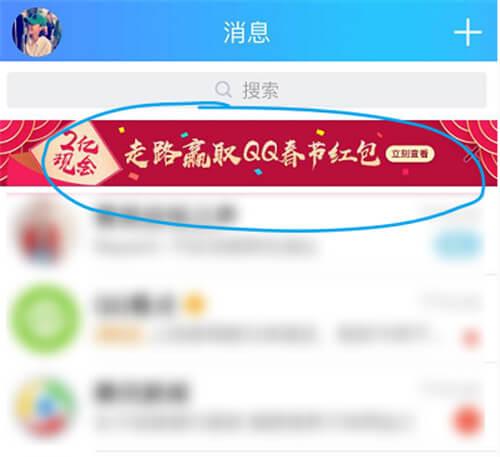 QQ 2亿新春走运红包