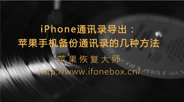 iPhone通讯录导出有什么方法