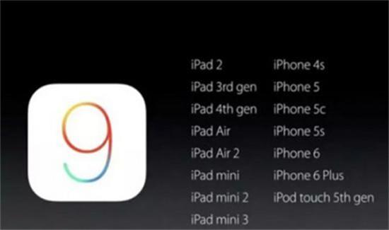 iOS 9的系统也快保不住