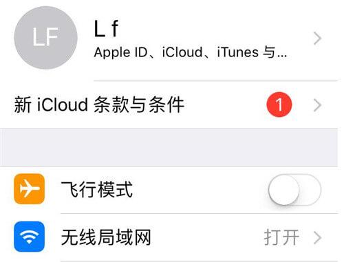 新iCloud条款与条件