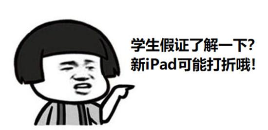 苹果发布了全新一代iPad
