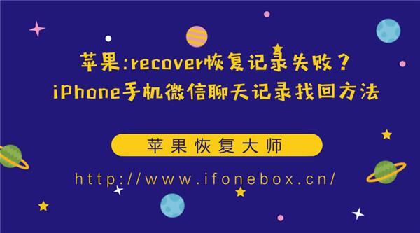 苹果:recover恢复记录失败?