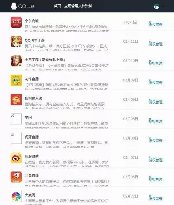 微信和QQ绑定了多少应用