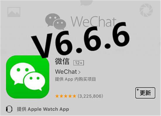 微信V6.6.6更新朋友圈成重点