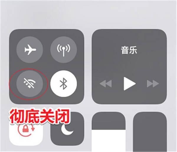 iOS 11关闭WiFi后第二天偷偷开启