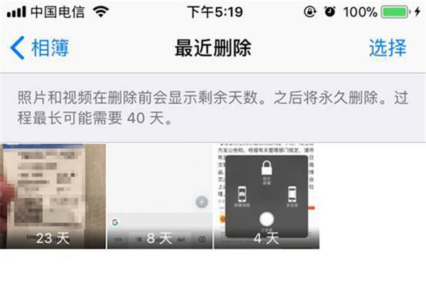 iCloud的照片怎么恢复到手机