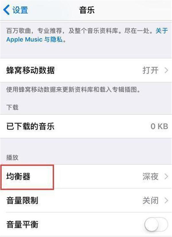 苹果手机声音小