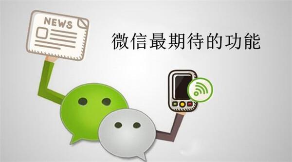 微信最期待的5个功能