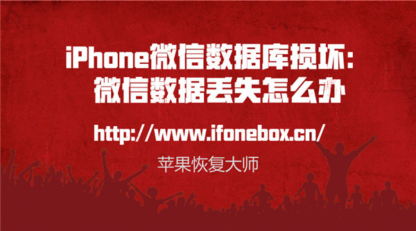 iPhone微信数据库损坏怎么恢复