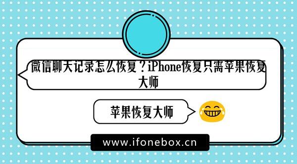 微信聊天记录怎么恢复?iPhone恢复只需苹果恢复大师